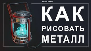 КАК РИСОВАТЬ МЕТАЛЛ | HOW TO DRAW METALL | PHOTOSHOP | RUS. LANG.