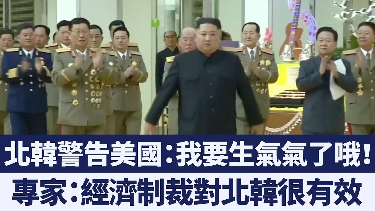 北韓不放棄核武?美國繼續進行經濟制裁|新唐人亞太電視|20190608 - YouTube