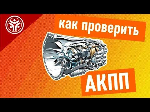 Как проверить АКПП Автоматическую Коробку Передач Советы от РДМ Импорт