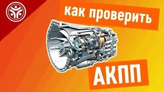Как проверить АКПП Автоматическую Коробку Передач (Советы от РДМ-Импорт)