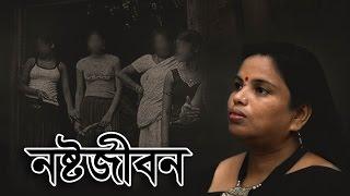 New bengali kobita nostojibon by ponchyashika[পঞ্চাশিকা 2017]