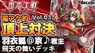 【三国志大戦】電アケ的頂上対決037:羽衣狐@京♪君主(飛天の舞いデッキ 対 八卦デッキ)