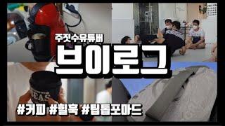 최악의 반칙기술인 힐훅을 돌려대는 모임이 있다? #주짓수유튜버브이로그