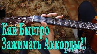 Как правильно зажимать аккорды на гитаре