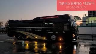 친절한 관광버스기사 한길동  세차하고 출동준비완료