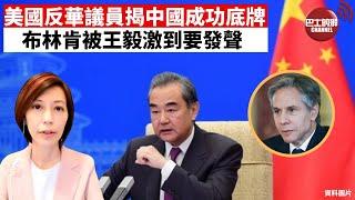 #王毅 #中美關係 #以巴衝突  李彤 「外交短評」美國反華議員揭中國成功底牌,布林肯被王毅激到要發聲。 21年5月17日