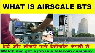 What is Nokia AirScale base station BTS | Airscale BTS in Telecom