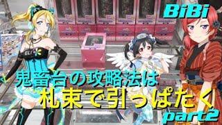 1P 100円 クレサ なし 設定 橋渡し 筐体 UFOキャッチャー8second 壱のTw...