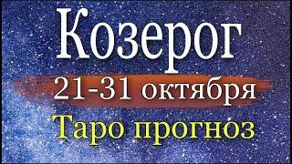 КОЗЕРОГ ♑️  21-31 октября ⚜️ таро прогноз  🔮 от 🧚🏻♂️Джулии