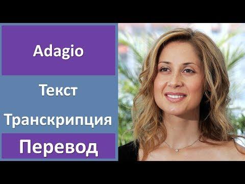 Lara Fabian - Adagio - текст, перевод, транскрипция