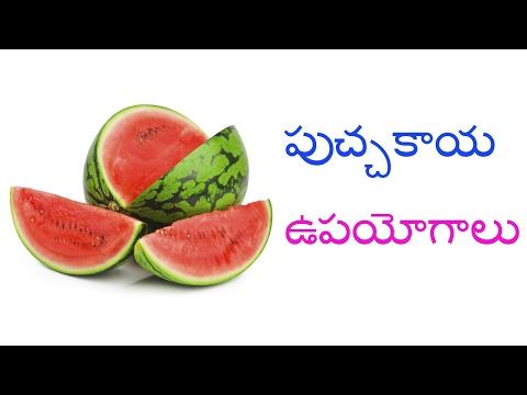 Amazing Health Benefits of Watermelon ll Best Health Tips In Telugu