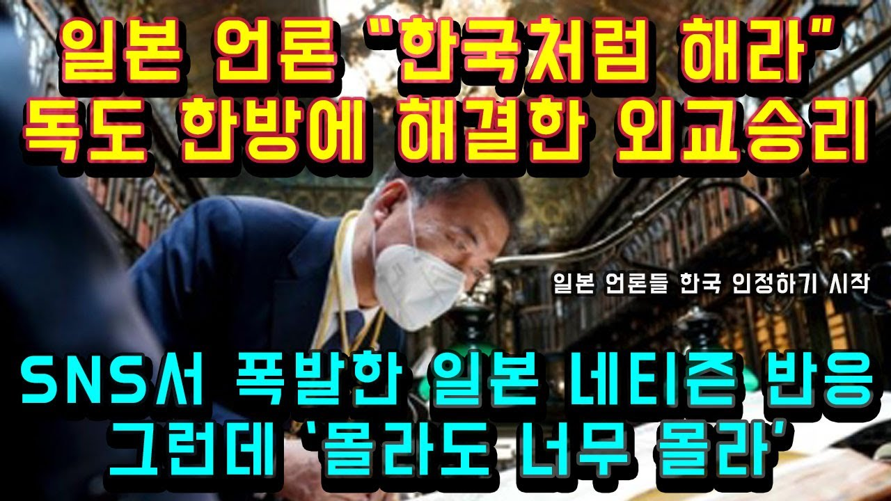 """일본 언론 """"한국처럼 해라"""" 독도 한방에 해결한 외교승리/ SNS서 폭발한 일본 네티즌 반응들, 그런데 '몰라도 너무 몰라'"""