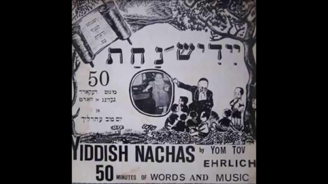 Kinder Yom Tov Ehrlich (קינדער; יום טוב עהרליך)