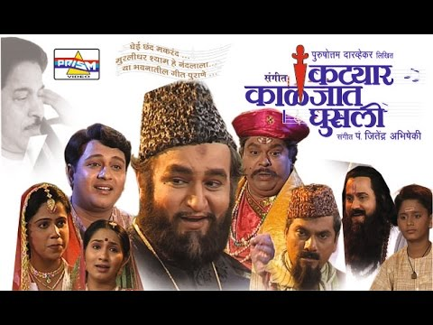 Katyar Kaljat Ghusli -  Marathi Natak. Part 1 of 14
