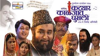 """Katyar Kaljat Ghusli""  Marathi Natak. Part 1 of 14"