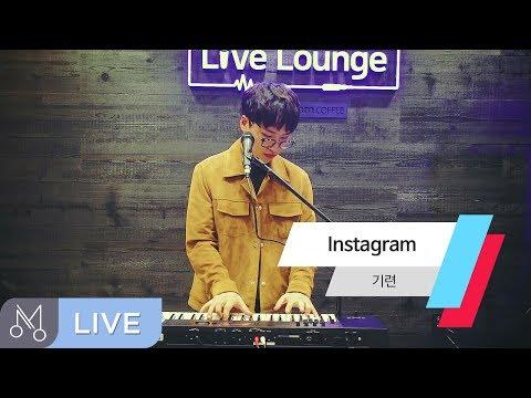 [Danalmusic_Live] 기련(GIRYEON) - Instagram (Cover)