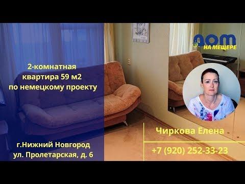 Купить квартиру в Нижнем Новгороде, ул. Пролетарская, д.6