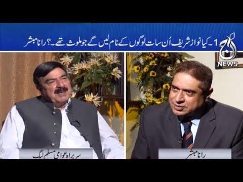 Aaj Rana Mubashir Kay Sath - 19 May 2018 - Aaj News
