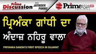 Prime Discussion (824) || Priyanka Gandhi's first speech in Gujarat