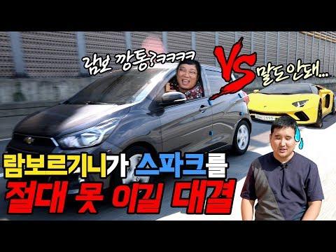 국내 최초 말도 안 되는 슈퍼카와 경차 연비 대결! 람보르기니vs스파크(feat.손민혁님, 찌워니)