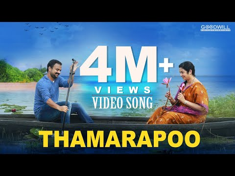 Thamarapoo Video Song | Kuttanadan Marpappa  Movie Video Song