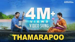 Thamarapoo Video Song | Kuttanadan Marpappa | Kunchacko Boban | Aditi Ravi | Rahul Raj | Jassie Gift