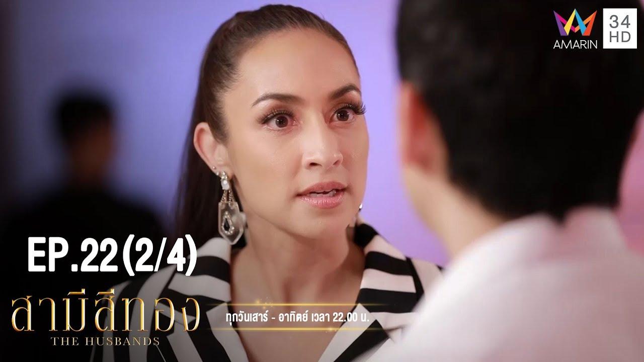 Download สามีสีทอง | EP.22 (2/4) | 22 ก.ย.62 | Amarin TVHD34