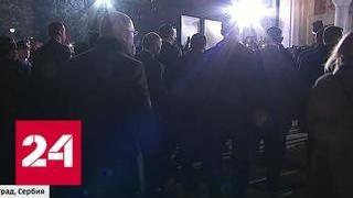 Тысячи сербов собрались у храма Святого Саввы в ожидании Путина - Россия 24