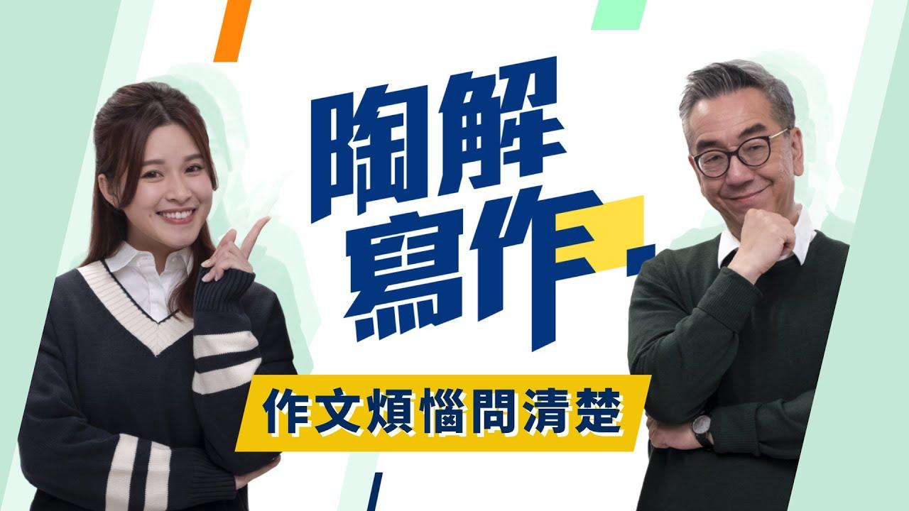DSE常見中文作文卷二問題|陶傑教你作文必學技巧 - YouTube