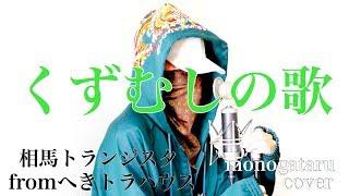 くずむしの歌 - 相馬トランジスタ fromへきトラハウス (cover)