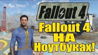 Пойдет ли Fallout 4 На Ноутбуках - Пойдет ли у вас игра Fallout 4 ноутбуки