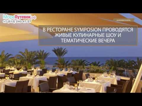 Отель Аlion Beach (алион бич) 5★ | Отели Кипра, Айя-Напа.
