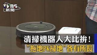 【TVBS】清掃機器人大比拚! 「拖地PK掃地」各有所長