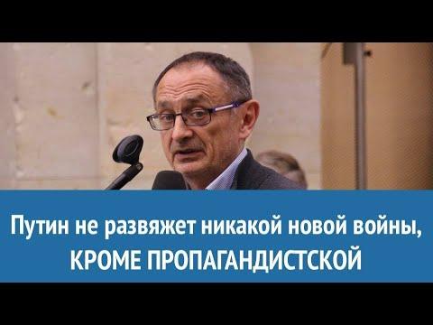 Александр Морозов: Путин не развяжет никакой новой войны. Кроме пропагандистской