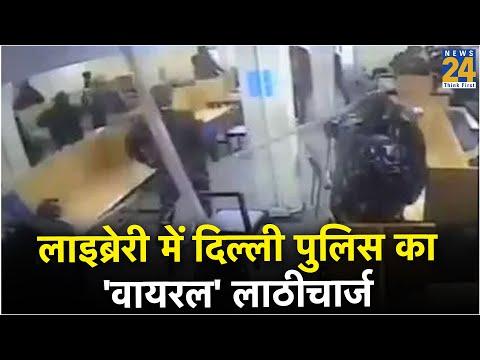 लाइब्रेरी में दिल्ली पुलिस का `वायरल` लाठीचार्ज