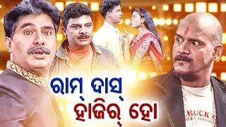 FULL JATRA - ରାମଦାସ ହାଜିର ହୋ Ram Das Hazir Ho | BaghaJatin Lokanatya ବାଘାଯତିନ ଲୋକନାଟ୍ୟ