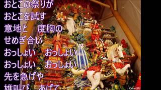 博多祇園山笠!氷川きよし!♪cover