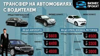 Смотреть видео Прокат автомобилей БИЗНЕС ПРОКАТ Москва онлайн