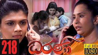 Dharani | Episode 218 16th July 2021 Thumbnail