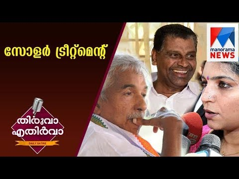 Solar treatment again on UDF | Thiruva Ethirva  | Manorama News