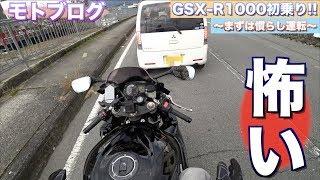[GSX-R1000] 初乗りモトブログ♪ まずは自分の慣らし運転から(*^^*) [モトブログ]