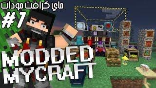 Modded MyCraft #1 - #ماي_كرافت مودات