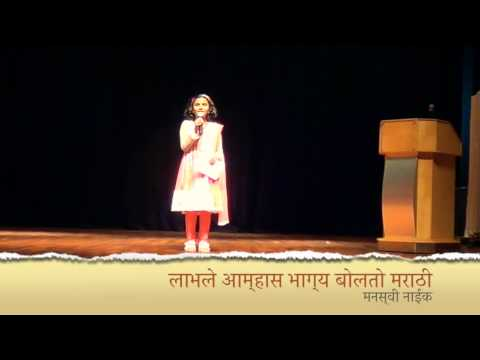 लाभले आम्हास भाग्य बोलतो मराठी (Labhale Amhas Bhagya.. Marathi Abhiman Geet))