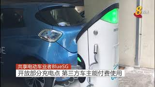 BlueSG开放部分充电站 第三方车主能付费使用