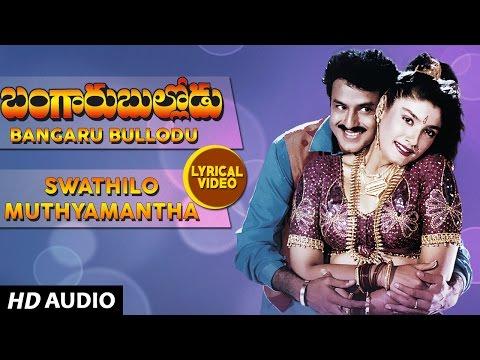 Swathilo Muthyamantha Lyrical Video Song | Bangaru Bullodu | Balakrishna, Ramya Krishna|Telugu Songs