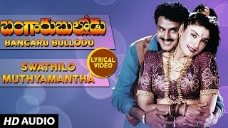Swathilo Muthyamantha Lyrical Video Song | Bangaru Bullodu | Balakrishna, Ramya Krishna|Telugu Songs