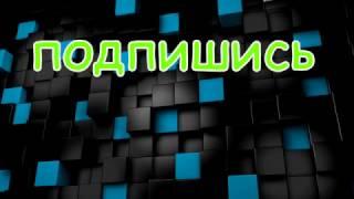 ЗАСТАВКА  ПОДПИШИСЬ  НА КАНАЛ thumbnail