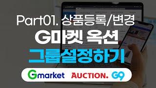 ESM+ G마켓 옥션 그룹설정하기