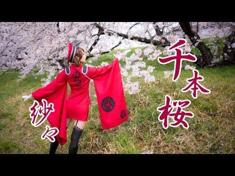 【紗々】千本桜を歌って踊ってみた【MEIKO】