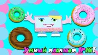 Умный планшет № 16 Пончики Развивающие мультики для детей